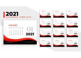 2021年新年商务日历模板