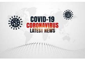 企业宣传Covid19冠状病毒最新新闻和更新背景