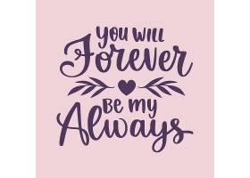 你将是我的唯一永远字母告白背景