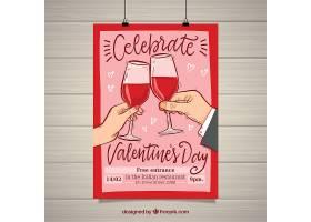 情人节干杯情侣红酒宣传单和海报模板