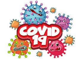 带有文字和病毒细胞的冠状病毒海报设计_76867950101