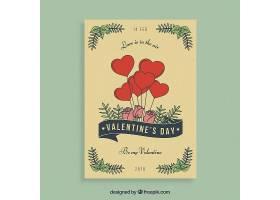 心形和玫瑰色的情人节宣传单设计_16899330103