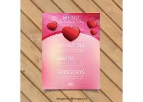 用装饰的心模糊了情人节菜单_10032420102