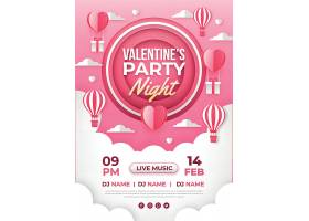 纸质情人节聚会海报模板_1177387901
