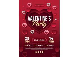 纸质情人节聚会海报模板_1177388501