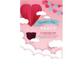 纸质情人节聚会海报模板_1183344801