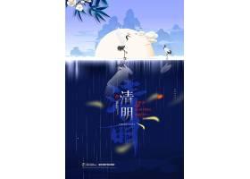 中国风诗意传统节日清明节海报设计中国风PPT,中国风元素,中国风