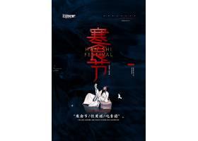 传统中国风简洁寒食节海报
