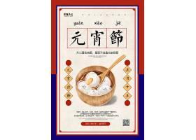 传统节日元宵节简约复古海报产品海报,国庆海报,美食海报,电影海