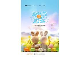 复活节彩蛋复活节海报图片