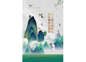 国潮风传统节日寒食节海报设计年货节海报,七夕节海报,女神节海报