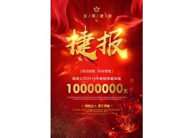 大红喜庆销售捷报海报国庆海报,美食海报,电影海报,新年海报,招生