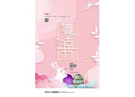 粉色扁平插画复活节海报设计美食海报,电影海报,春节海报,新年海