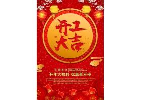 红色中国风开工大吉海报中国风建筑,中国风名片,中国风素材,中国