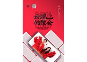 红色云端上的聚会线上拜年海报设计线上教育,线上学习,舌尖上的美