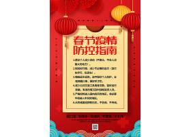 红色喜庆2021春节疫情防控指南宣传海报设计新冠肺炎疫情防控,防