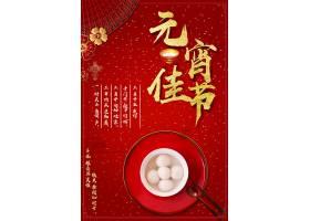 红色喜庆过年正月十五元宵节汤圆海报国庆海报,美食海报,电影海报