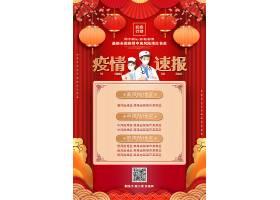 红色大气疫情速报防疫海报设计国庆海报,美食海报,疫情海报,电影