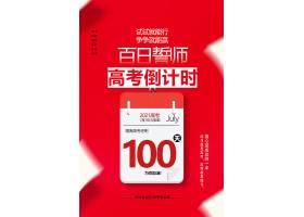 红色简洁高考倒计时100天海报设计国庆海报,倒计时海报,美食海报,