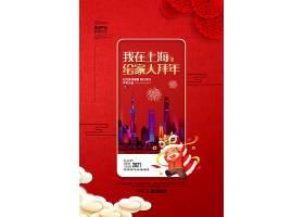 红色简约2021异地拜年新年宣传海报设计2021年新年贺卡,2021新年