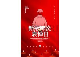 红色简约新冠肺炎哀悼日宣传海报设计社团招新海报,个人宣传海报,