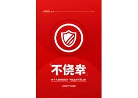 红色简约春节防疫不侥幸宣传海报活动宣传海报,产品宣传海报,红色