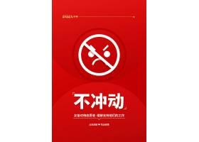 红色简约春节防疫不冲动宣传海报活动宣传海报,产品宣传海报,红色