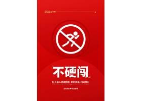 红色简约春节防疫不硬闯宣传海报招生宣传海报,招聘宣传海报,公司