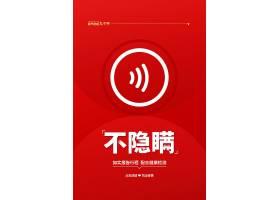 红色简约春节防疫不隐瞒宣传海报活动宣传海报,产品宣传海报,红色
