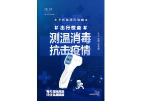 蓝色医疗抗击疫情测温消毒海报设计国庆海报,美食海报,疫情海报,