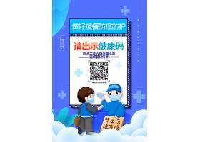 蓝色扁平简约健康码体温检测宣传海报设计招生宣传海报,招聘宣传