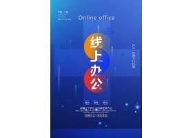 蓝色科技线上办公宣传海报设计培训宣传海报,科技感海报,蓝色海报