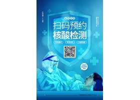 蓝色简约扫码预约核酸检测宣传海报设计招生宣传海报,招聘宣传海