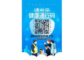 蓝色简约疫情防控请出示健康码宣传海报设计新冠肺炎疫情防控,防