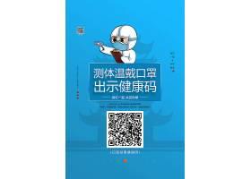 蓝色防疫测温出示健康码海报设计产品海报,国庆海报,美食海报,电