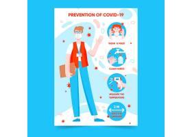 商店预防冠状病毒海报_94276180101