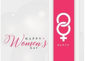 3月8日国际妇女节庆祝活动背景_17776090201