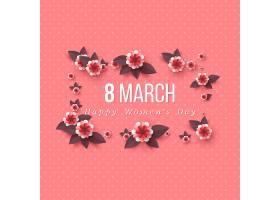 3月8日国际妇女节贺卡剪纸花_127048580201