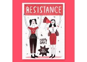 抵抗快乐妇女节_70762670102