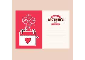 母亲节快乐促销横幅_27284780101