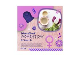 带有女性标志的国际妇女节广场传单模板_123008810101