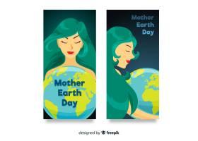 平坦的地球母亲日横幅_38749880101