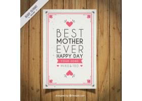 可爱的复古母亲节问候动情的短语_8503820101