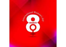 国际妇女节庆祝背景_8431880101