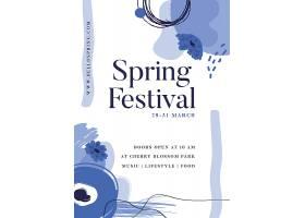 花卉春节海报_126504440102