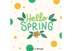 你好春日刻字_38920780102