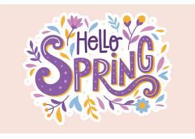 你好春日刻字_69170870102