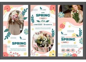 春天的Instagram故事_124536150101