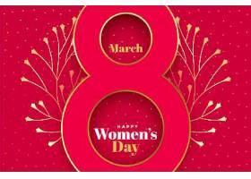 三八妇女节快乐创意理念背景_71515910101