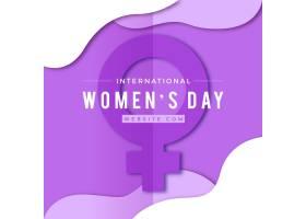 纸质写实国际妇女节插图_120621450101
